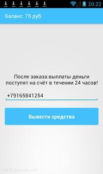 Заработок онлайн apk screenshot