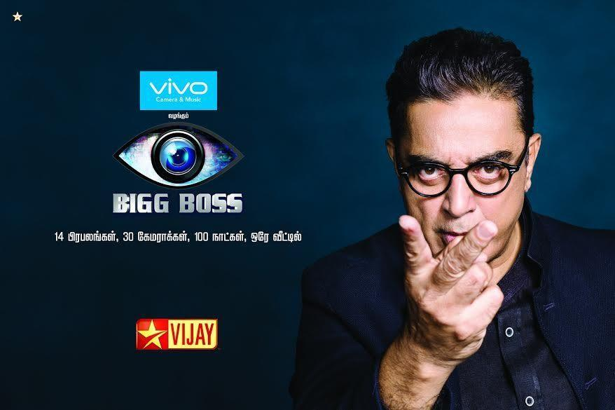✅ Bigg Boss Tamil Voting Star Vijay tv Online ✅ for Android - APK