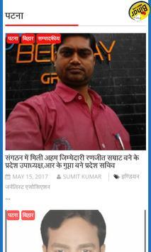 Bihar News Live screenshot 1