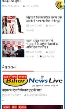 Bihar News Live screenshot 2