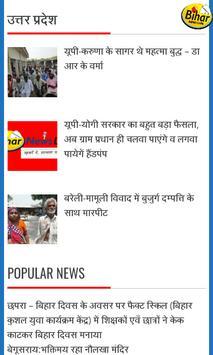 Bihar News Live screenshot 4