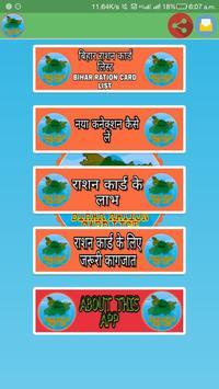 BIhar Ration Card List 2018 screenshot 1
