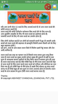 BIhar Ration Card List 2018 screenshot 2