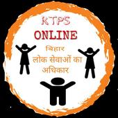 बिहार जाति,आवासीय,आय ऑनलाइन(RTPS बिहार) icon