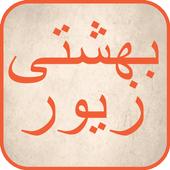Bahishti Zewar Urdu icon