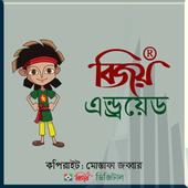 Bijoy Bangla বিজয় বাংলা icon