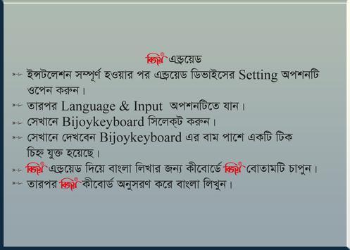 Bijoy Bangla বিজয় বাংলা poster