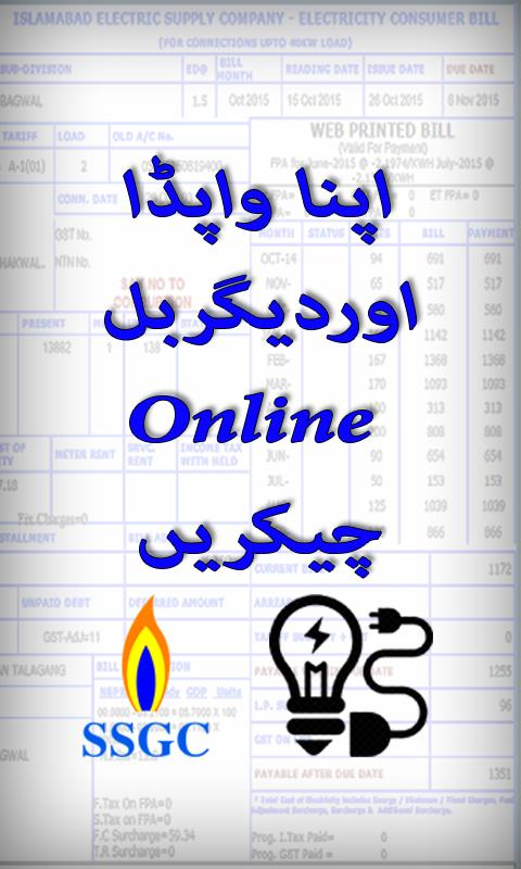 Electricity Bill Checker Free Poster