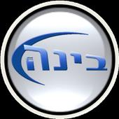 ניהול טכנאי שירות icon
