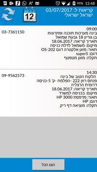ניהול טכנאי שירות apk screenshot