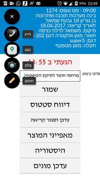 ניהול טכנאי שירות screenshot 2