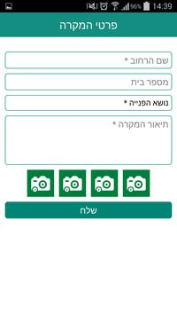 הר אדר apk screenshot