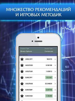 Бинарные опционы screenshot 3