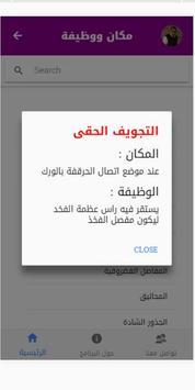الأحياء مع ايهاب السعيد للصف الثالث الثانوى screenshot 4
