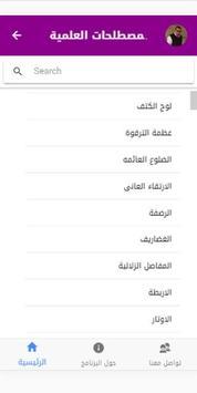 الأحياء مع ايهاب السعيد للصف الثالث الثانوى screenshot 5
