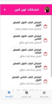 الأحياء مع ايهاب السعيد للصف الثالث الثانوى screenshot 6