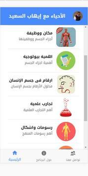 الأحياء مع ايهاب السعيد للصف الثالث الثانوى poster
