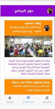 الأحياء مع ايهاب السعيد للصف الثالث الثانوى screenshot 1