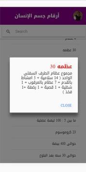 الأحياء مع ايهاب السعيد للصف الثالث الثانوى screenshot 2
