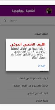الأحياء مع ايهاب السعيد للصف الثالث الثانوى screenshot 3
