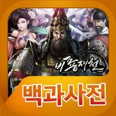 비룡재천 백과사전 icon