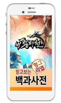 비룡재천 백과사전 poster