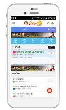 비룡재천 백과사전 screenshot 1