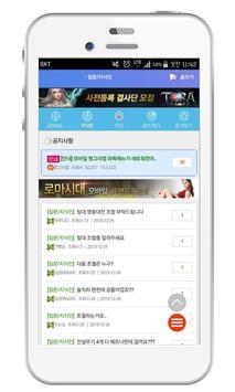 비룡재천 백과사전 screenshot 4