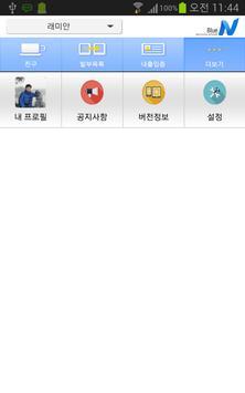 블루N apk screenshot