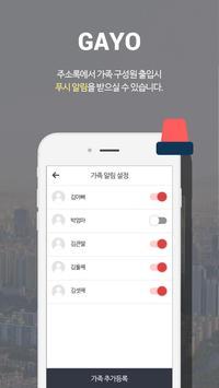 GAYO apk screenshot