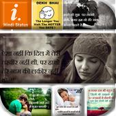 Best Hindi Quotes 2018 icon