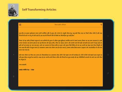 Rishi Chintan screenshot 10