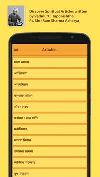 Rishi Chintan screenshot 1