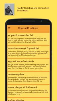 Rishi Chintan screenshot 2