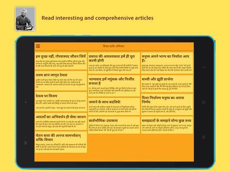 Rishi Chintan screenshot 9