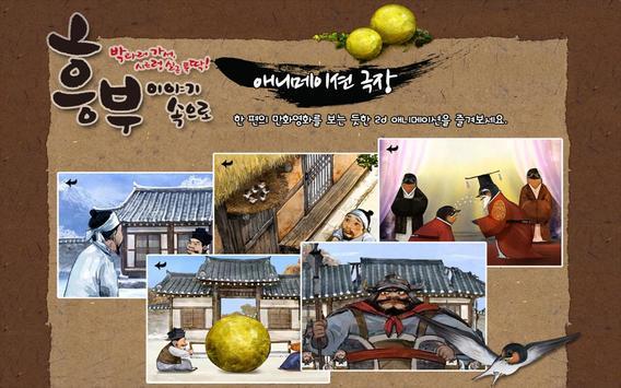 [완전무료]흥부 이야기 속으로-국립민속박물관 apk screenshot