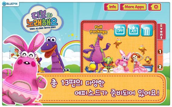 선물공룡 디보 율동동요 screenshot 8
