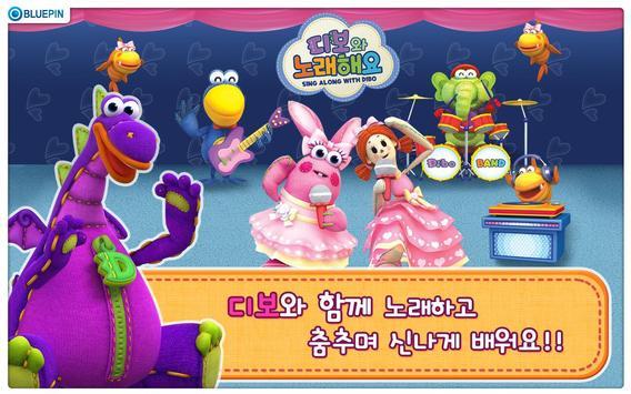 선물공룡 디보 율동동요 screenshot 9