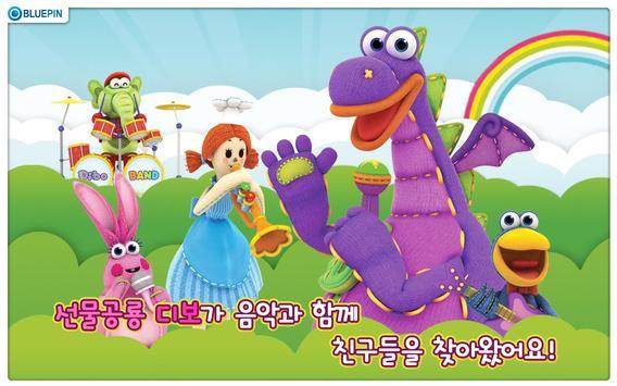 선물공룡 디보 율동동요 poster
