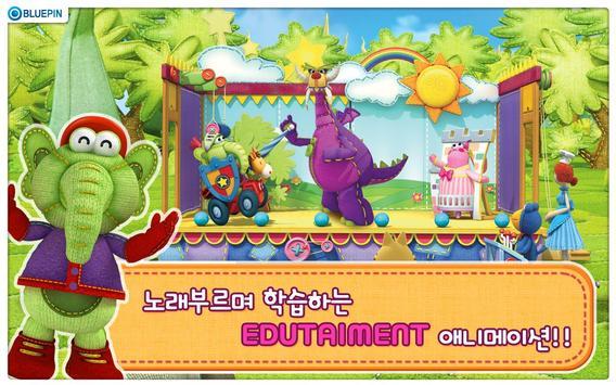 선물공룡 디보 율동동요 screenshot 12