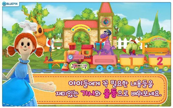 선물공룡 디보 율동동요 screenshot 1