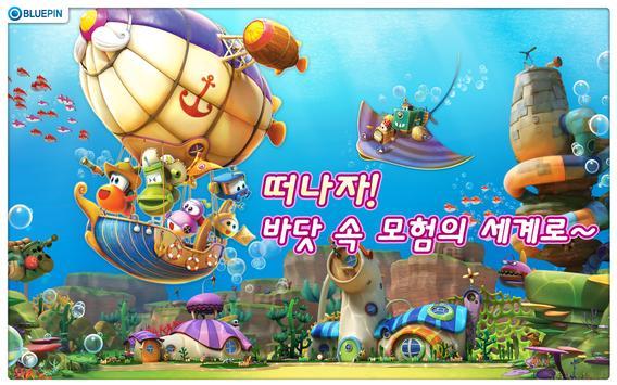 버블버블 마린 apk screenshot