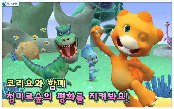 꾸러기 케라톱스 코리요 screenshot 14