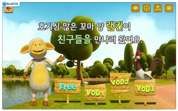 램킨은 내 친구 apk screenshot