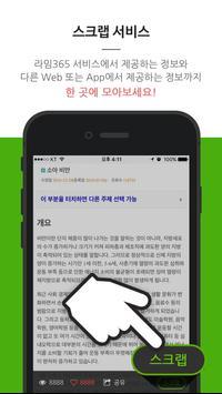 건강 정보 매거진 라임 365 apk screenshot