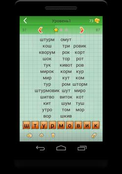 Слова из слов screenshot 2