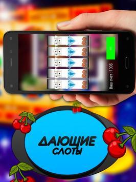 Игровые автоматы - клуб screenshot 1