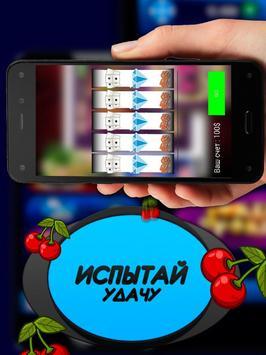 Игровые автоматы - клуб screenshot 2