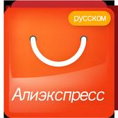 Товары Алиэкспресс на русском1 icon