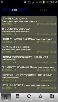 ブログビューワー screenshot 5